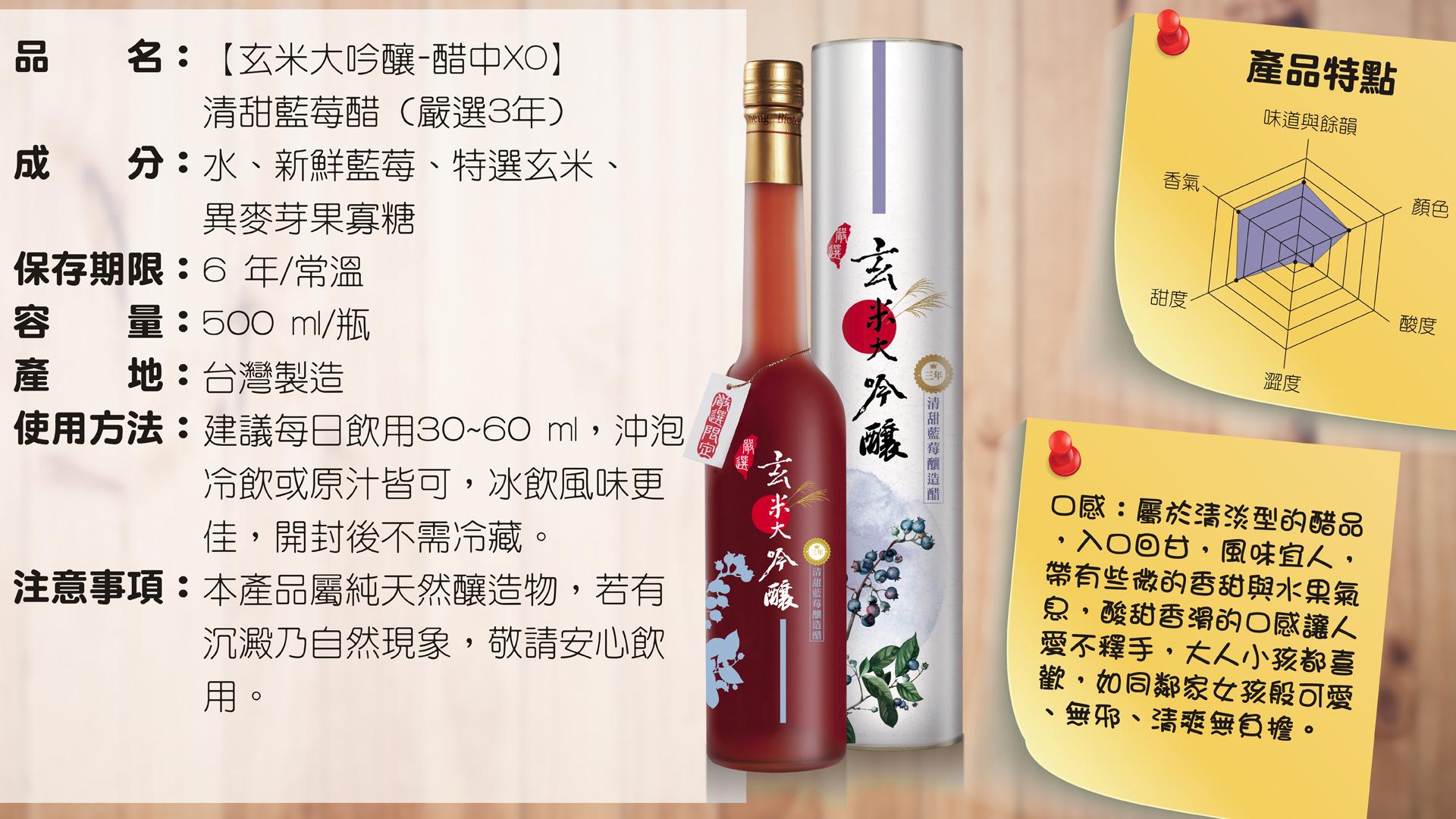 玄米大吟釀藍莓醋