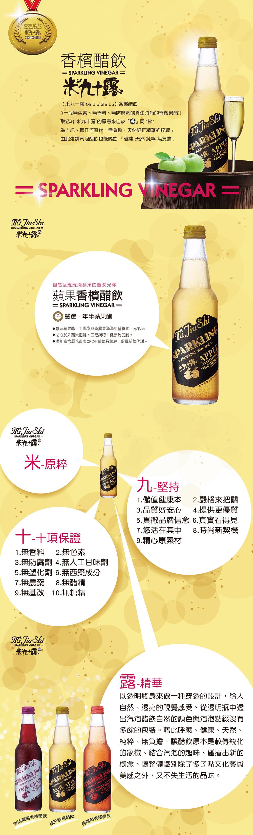 米九十露健康醋蘋果香檳氣泡飲